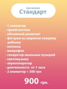 программа стандарт фото